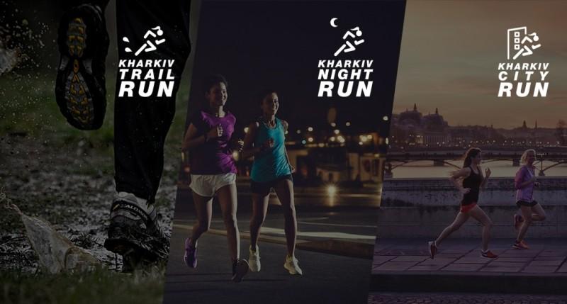 харьков бег, night run