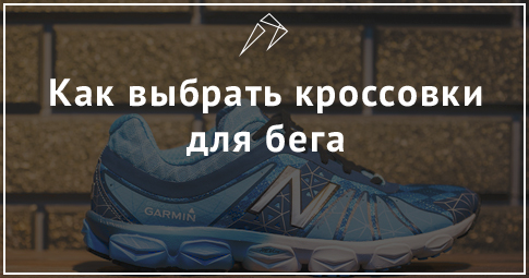 b3783c3d Как выбрать кроссовки для бега