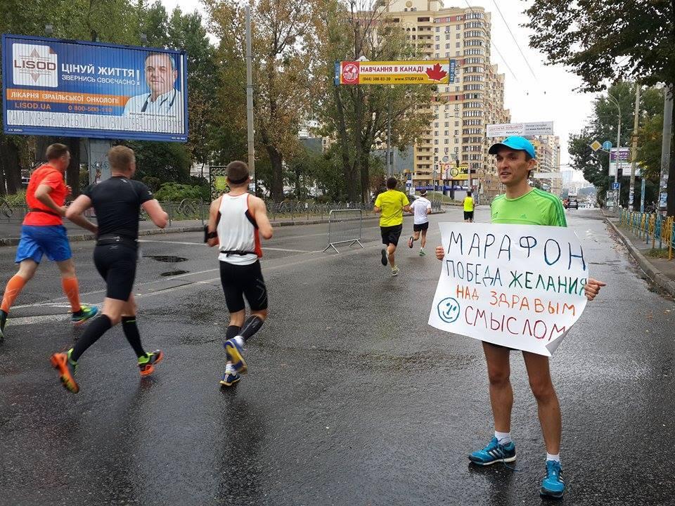 Подборка лучших плакатов Киевского марафона 11