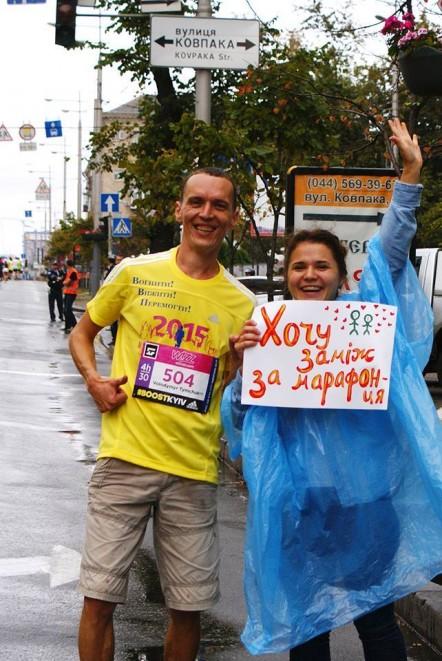 «Хочу замуж за марафонца»