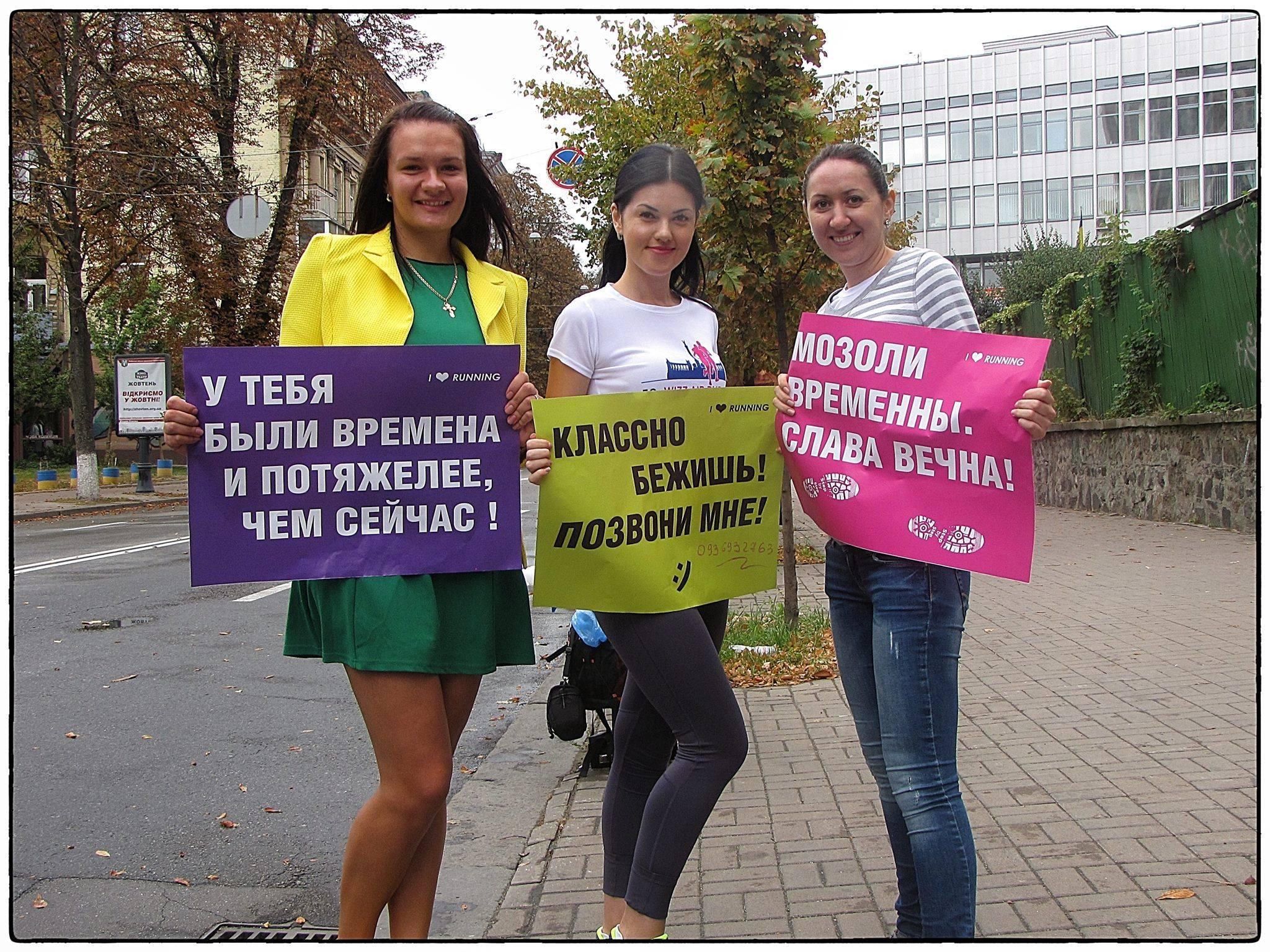 Подборка лучших плакатов Киевского марафона 8