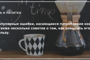 7 советов о том, как не погубить полезные свойства кофе