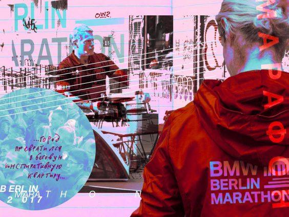 Берлинский марафон. Послесловие 4