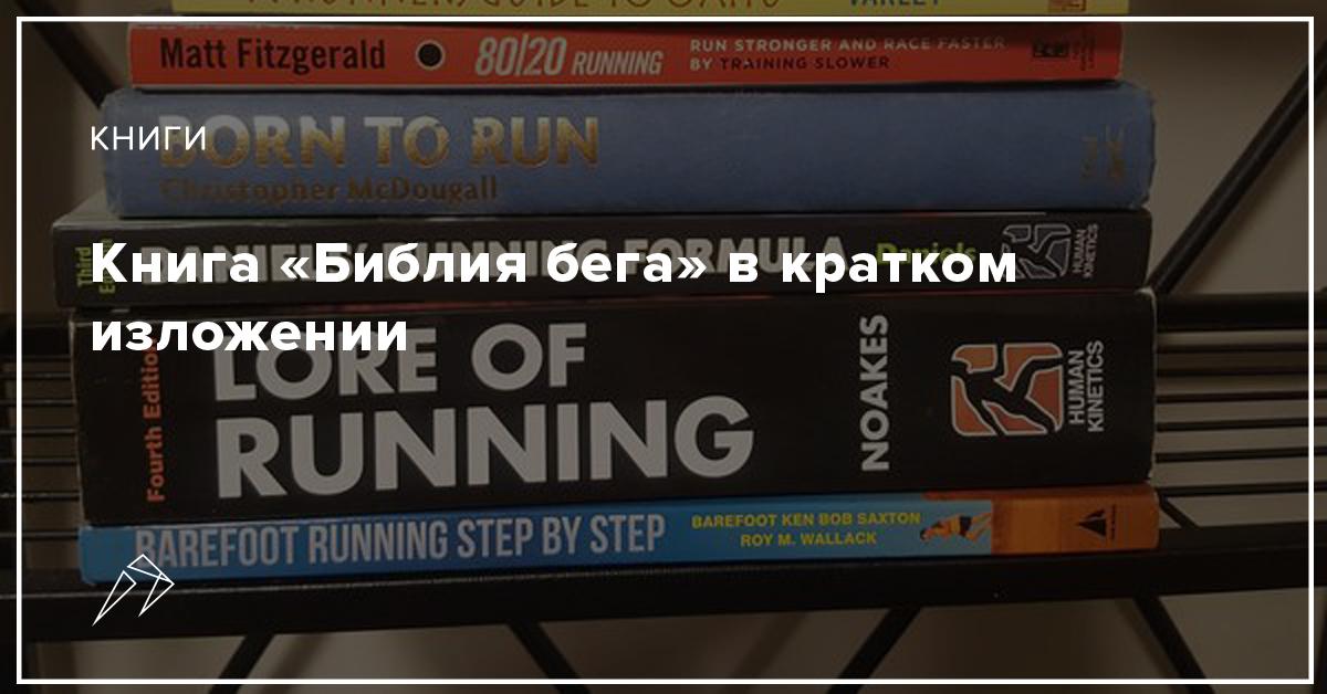 5e2011fd5a6a Книга «Библия бега» в кратком изложении