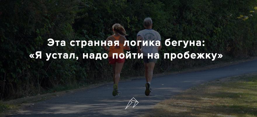 «Устал – пойду побегаю». Всегда ли это хорошая идея?