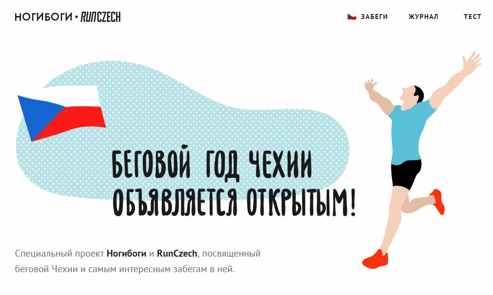 Мы запустили сайт о топовых забегах в Чехии